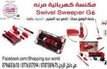 مكنسة كهربائية مرنه swivel sweeper G6