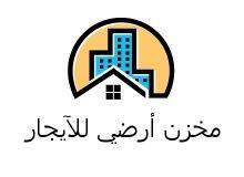مخزن أرضي من فيلاء ممتاز وكبير مساحته الكلية 250م في الحي الجامعي _ للآيجار