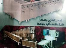 ابو نديم لتجهيزات المطاعم و المقاهي Processing of restaurants and cafes