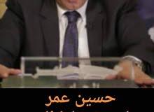 حسين عمر محامي قضايا التجنيد