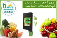 جهاز فحص النترات في الخضراوات والفواكة من شركة دالتكس ايجيبت لأجهزة القياس العلمية