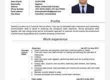 اابحث عن عمل