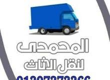 شركة المحمدي لنقل الموبليات والأثاث