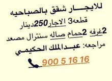 للايجار شقه ارضيه بالصباحيه ق3 الاجار270 غرفتين وحمامين وصاله