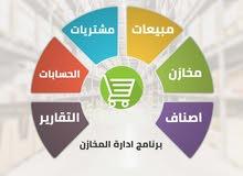 برامج للشركات والمؤسسات