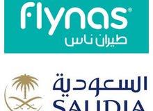 حجز رحلات ( الخطوط السعوديه - طيران ناس )