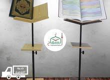 مصحف التهجد من مؤسسة دار السماح للنشر والتوزيع جوال 99441507
