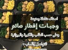 تحضير وجبات افطار صائم لشهر رمضان كاملا