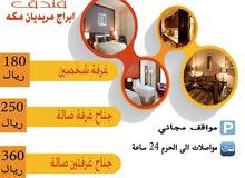 عرض اسعار فندق ابراج المريديان مكة