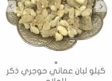 اجود انواع اللبان العماني الحوجري