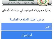 حجز موعد اسنان في المستشفى العسكري خميس مشيط