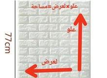 غلاف الحائط