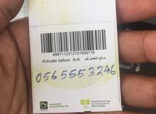 رقم مميز 0565553246