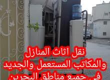 توصيل ونقل الأثاث في جميع مناطق البحرين