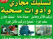 فني صحي وتسليك مجاري ابو حسين