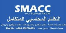 افضل البرامج المحاسبية SMACC