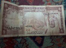 ريال سعودى_ الاحمر النادر_ اصدار 1379هـ