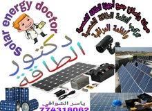 مهندس انظمة الطاقة الشمسية وكاميرات المراقبة