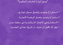 خدمات الاستثمار في سلطنة عمان