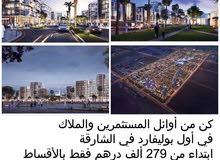 تملك شقتك ب 279 ألف جانب المدينة الجامعية في الشارقة