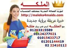 الملـكـــــه للخدم والشغالات جميع الجنسيات 01283315589 - 01201144419 - 01124277021