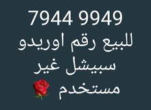 رقم هاتف مميز للبيع 79449949
