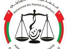 مكتب المحامي محمد راشد المخيني الموقع بركاء