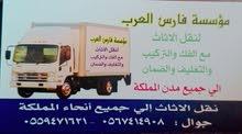 فارس العرب لنقل العفش لجميع مدن المملكه 0567414908