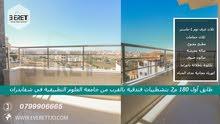 حرق الاسعار لشقة في شفا بدران مساحة 180 م2, كهرباء مجانية تشطيبات فندقية و اطلال
