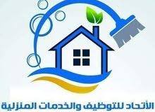 عمالة منزلية مصريات واجانب