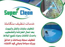 Super Clean - خدمات تنظيف متكاملة ونقل الاثاث