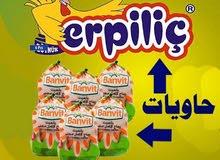 دجاج مجمد نوع (( erpilic )) ونوع (( Banvit ))