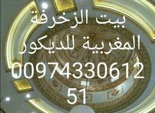 بيت الزخرفة المغربية للديكور