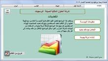 برنامج محاسبة لادارة الاعمال المحاسبية