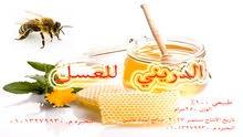 1ك عسل برسيم طبيعي