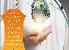 المستقبل للعناية بالمرضى