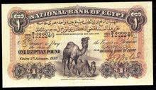 مطلوب عملات مصرية قديمة