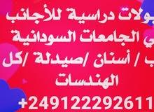 study in Sudan