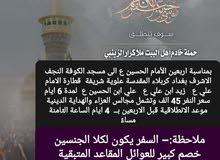 حملة خادم الحسين ملا كرار الزينبي