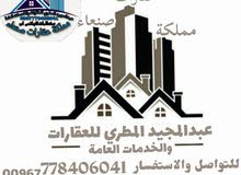 عروض عيدية جديدة 《مملكة عقارات صنعاء》 (قسم الشقق) الاثنين 2/8/2021