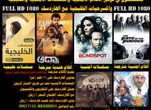 متخصصون في توفير الأفلام الاجنبية والمسرحيات والمسلسلات الأجنبية والعربية على الهاردسك