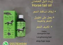 زيت ذيل الحصان لتطويل الشعر وتكثيفه