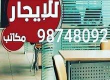 للايجار مكاتب وادوار ومحلات تجارية