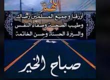 محتاج اسافر من مصر للعمل في البحرين