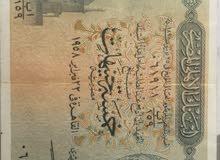 عملة نقدية بقيمة 5 جنية مصري سنة 1958