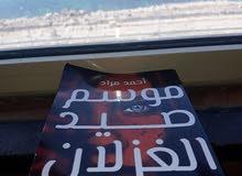 كتاب موسم صيد الغزلان للكاتب احمد مراد