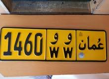 للبيع رقم مركبه 1460/ WW