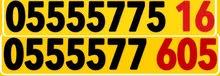 ارقام مميزة للتواصل 0555598606 اتصال فقط