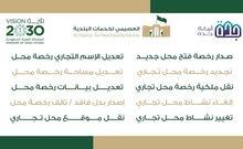 إصدار رخص بلدية و دفاع مدني