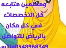 معلمات خصوصي 0548968349 بالرياض كل التخصصات